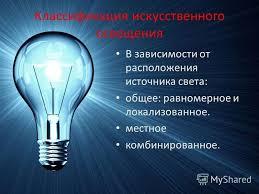 Презентация на тему План Введение Классификация искусственного  3 Классификация искусственного освещения В зависимости