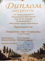 Дипломы благодарности cantarella Международный Павловский фестиваль им Глинки Закрытие фестиваля