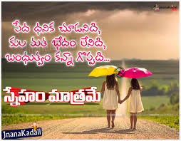 Beautiful Friendship Quotes Telugu Best of Beautiful Quotes About Friendship QUOTES OF THE DAY