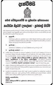 Development Officer Vacancies Government Jobs Government Gazette