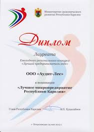 Лицензии и сертификаты Аудит лес Диплом лауреата конкурса jpg