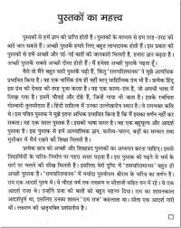 hindi essay writing for kids निबंध निबंध लेखन हिन्दी निबन्ध essay hindi hindi