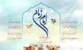 Image result for دعای زیبا برای ظهور امام زمان