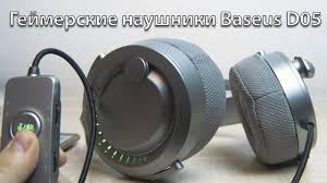Геймерские <b>наушники Baseus</b> D05 - объемный звук и красивая ...