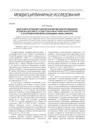 Адаптация и апробация психологических методов исследования  Показать еще