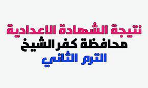 نتيجة الشهادة الاعدادية محافظة كفر الشيخ 2020 الترم الثاني نتائج تقييم  الأبحاث - كلمة دوت أورج
