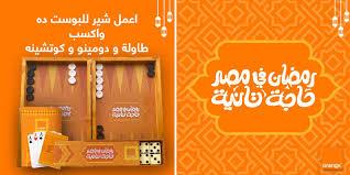 أكواد اورنج orange عبارة عن خدمة متميزة حرصت شركة اورنج على تقديمها لكافة العملاء حيث تساعد في توفير الوقت والمجهود والوصول للخدمة بأسرع. Orange Verified Page Facebook