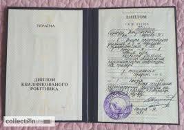 Продам диплом ПТУ купить диплом ПТУ Ужгород collectionua Диплом ПТУ Диплом ПТУ