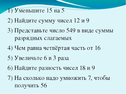Презентация по математике Математический диктант класс  Математический диктант 2 класс iv четверть ПНШ № слайда 2 1 Уменьшите 15 на 5 2 Найдите сумму чисел 12 и 9 3