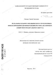 Диссертация на тему Роль обязательного медицинского страхования в  Диссертация и автореферат на тему Роль обязательного медицинского страхования в финансировании здравоохранения региона