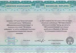 Купить диплом бакалавра Киев Украина Диплом бакалавра 2014 2017 год с приложением
