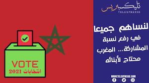 لنساهم جميعا في رفع نسبة المشاركة... المغرب محتاج لأبنائه
