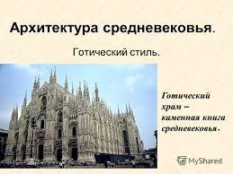 Презентация на тему Архитектура средневековья Готический стиль  Готический стиль Готический храм каменная книга средневековья