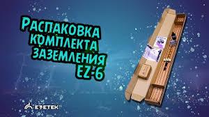 <b>Ezetek</b>. Распаковка <b>комплекта заземления EZ</b>-<b>6</b> - YouTube