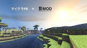 マイクラ pe 影 mod