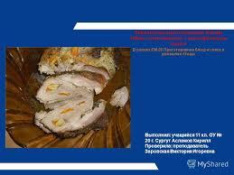 Презентация на тему Технология приготовления блюда Мясо  1 Технология приготовления блюда Мясо