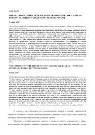 Методология Дипломной Работы Кредитная политика коммерческого банка оценка выбор эффективность