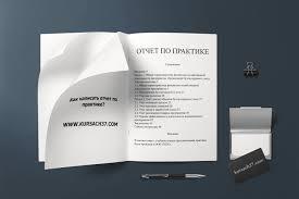 Образец отчета по практике студента примеры и пояснения Как написать отчет по практике самостоятельно