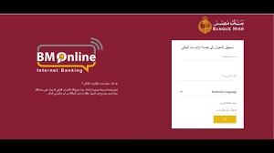 """BM ONLINE نظرة سريعة على الإصدار الجديد لخدمة الأون لاين لبنك مصر. """"الجزء  الأول"""" - YouTube"""