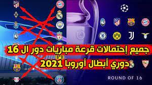 جميع إحتمالات قرعة مباريات دور ال 16 من دوري أبطال أوروبا 2021 - YouTube