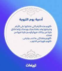 دعاء وقفة عرفات ويوم التروية ونية الصيام لعرفة - تريندات