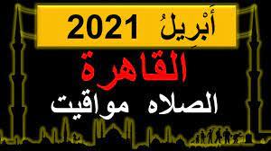 مواقيت الصلاة فى القاهرأَبْرِيلُ2021 | القاهرة مواقيت الصلاه اليوم | Prayer  Times in Cairo - YouTube