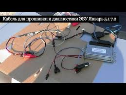 <b>Набор</b> кабелей для <b>прошивки</b> и диагностики ЭБУ Январь 5.1 7.2 ...