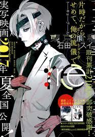 Tokyo Ghoul Re 1 InManga ANIME Pinterest Tokyo ghoul Tokyo.