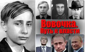 Владимир Путин Путь к власти
