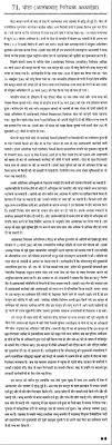 essay on ldquo prevention of terrorism act pota rdquo in hindi