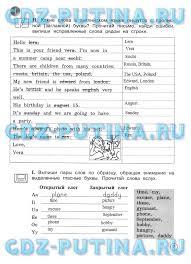 ГДЗ решебник по английскому языку класс рабочая тетрадь Вербицкая