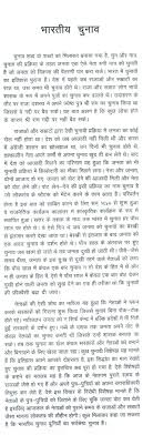 essay on n writers in hindi order custom essay developing critical thinking through writing