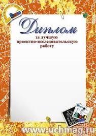 Грамоты и дипломы за успехи и достижения Издательство Учитель  Грамоты и дипломы за успехи и достижения во Владивостоке