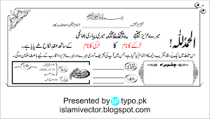 islamivectors shadi card corel draw x4 ai cs2 files Wedding Cards In Urdu it is simple and sample text on it you just have to put the names and necessary information on it feel free to comment below you suggestions wedding cards in urdu format