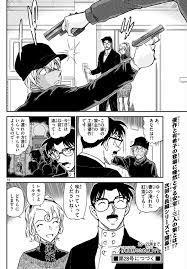 On hiatus] Desperate Shipper (DC Translations) — Detective Conan File 1012  [Japanese to English...