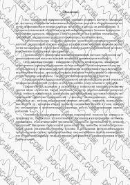 Найден Курсовая на тему мех newprovince Курсовая на тему мех в деталях