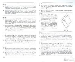 из для Геометрия Дидактические материалы класс Зив  Первая иллюстрация к книге Геометрия Дидактические материалы 8 класс Зив Мейлер