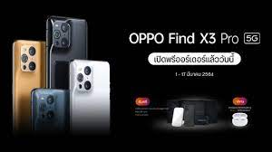 เปิดโปรจอง OPPO Find X3 Pro แถมฟรี แท่นชาร์จไร้สาย เคส และหูฟัง Enco X  (ตั้งแต่ 1 - 17 มี.ค. 2564)