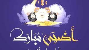 عبارات تهنئة بعيد الأضحى المبارك 2021 رسائل تهنئة Eid EL-Adha - نبض السعودية