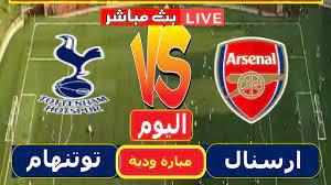 بث مباشر مباراة ارسنال وتوتنهام اليوم مشاهدة مباراة ارسنال وتوتنهام مباراة  ودية - YouTube