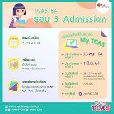 รวมระเบียบการ TCAS 64 รอบที่ 3 (Admission 1 & Admission 2)