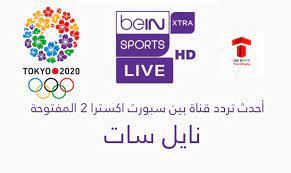 EXtra..تردد قناة بين سبورت اكسترا 2 المفتوحة الناقلة لـ أولمبياد طوكيو  مباشر على نايل سات