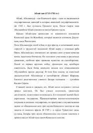 Скачать Реферат архитектура казахстана века бесплатно без   Реферат архитектура казахстана 17 18 века