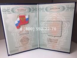 Купить диплом училища или ПТУ в Ростове на Дону без предоплаты diplom ptu 2008 2016 1