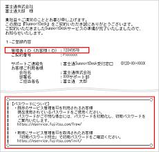 富士通 id