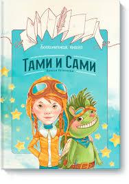 <b>Бесконечная книга</b>: <b>Тами и</b> Сами (Натали Ратковски) — купить в ...