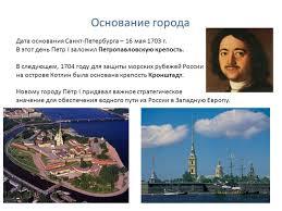 Презентация на тему Санкт Петербург Выполнил Юришин Даниил Б  2 Основание города Дата основания Санкт Петербурга