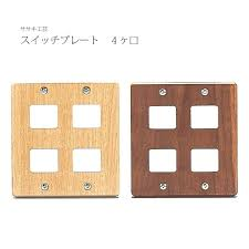 wood l four switchplate wooden switchplates exit sasaki industrial wood switch plates wood switch plates menards