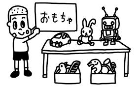 おもちゃコーナーの看板を持つ子どものイラスト 白黒ヤギさん フリー