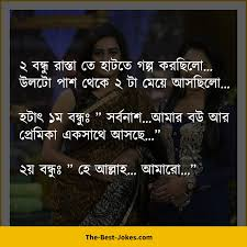 funny bengali joke